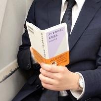 スマホをやめて本を読め